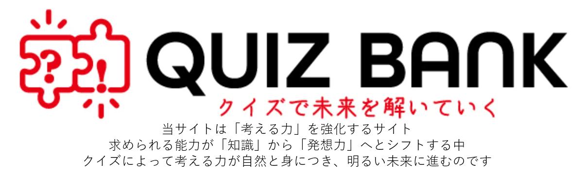 Quiz Bank